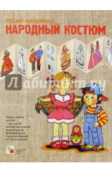 Русский праздничный народный костюм: Рабочая тетрадь