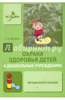 Богина Татьяна Охрана здоровья детей в дошкольных учреждениях. Методическое пособие