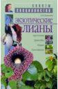 Иванова Зинаида Экзотические лианы (аристолохия, древогубец, княжик, луносемянник)