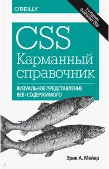 CSS. Карманный справочник