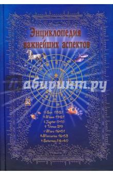 Энциклопедия важнейших аспектов. Как прочитать гороскоп. Руководство для начинающих астрологов