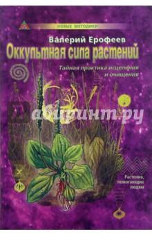 Ерофеев Валерий Оккультная сила растений