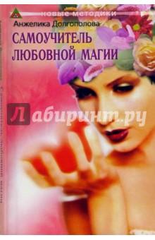 Долгополова Анжелика Самоучитель любовной магии