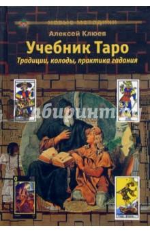 Клюев Алексей Учебник Таро: Традиции, колоды, практика гадания