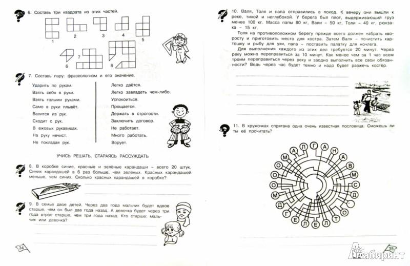 Иллюстрация 1 из 33 для Юным умникам и умницам. Задания по развитию познавательных способностей. Рабочие тетради в 2 частях - О. Холодова | Лабиринт - книги. Источник: Лабиринт