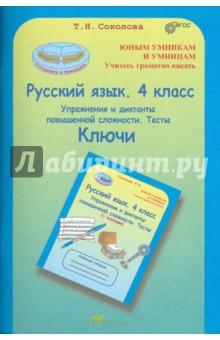 Русский язык. 4 класс: Упражнения и диктанты повышенной сложности. Тесты: Ключи. ФГОС