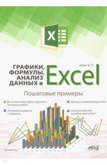 Графики, формулы, анализ данных в Excel. Пошаговые примеры