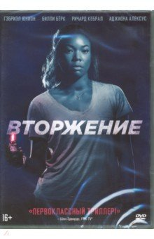 Вторжение (2018) (DVD)