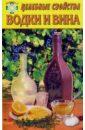 Целебные свойства водки и вина:  ...