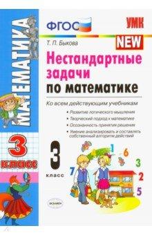 Математика. 3 класс. Нестандартные задачи. ФГОС