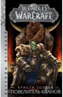 World of Warcraft:Повелитель кланов
