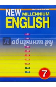 Англ. язык: Книга для учителя к учебнику New Millennium English для 7кл. общеобраз. учреждений