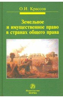 Земельное и имущественное право в странах общего права. Монография