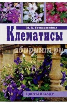Бескаравайная М.А. Клематисы