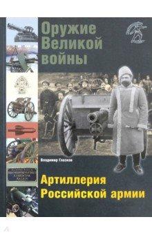 Оружие Великой войны. Артиллерия Российской армии