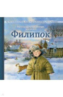 Филипок. Рассказы русских писателей