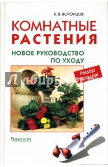 Воронцов Валентин Викторович Комнатные растения. Новое руководство по уходу