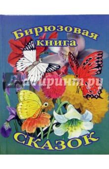 Бирюзовая книга сказок (Бабочки)