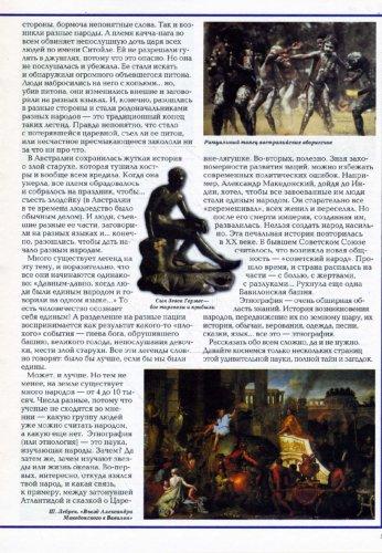 Иллюстрация 1 из 28 для По странам и континентам - Светлана Лаврова | Лабиринт - книги. Источник: Лабиринт