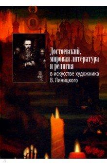 Достоевский, мировая литература и религия в искусстве художника В. Линицкого