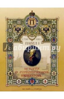 """Павел I. История о """"Романтическом императоре"""""""