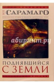 Сарамаго Жозе Поднявшийся с земли: Роман (в супер обложке)