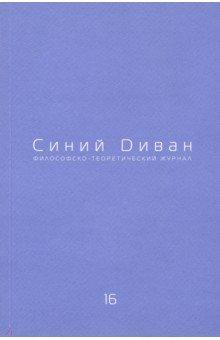 Журнал Синий Диван. № 16
