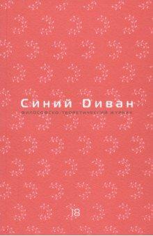 """Журнал """"Синий Диван"""" .№ 18"""