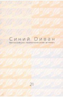 """Журнал """"Синий Диван"""" № 21"""