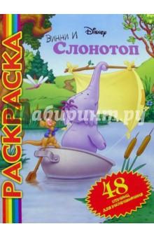 Винни и Слонотоп №1 (мультраскраска)