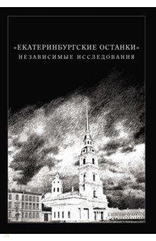 Екатеринбургские останки. Независимые исследования