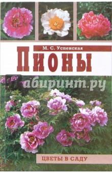 Успенская Марианна Сергеевна Пионы