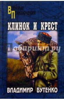 Бутенко Владимир Павлович Клинок и крест: Роман