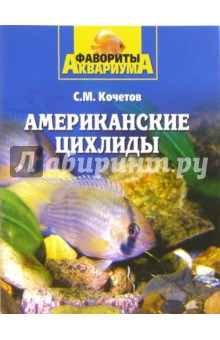 Кочетов Сергей Михайлович Американские цихлиды