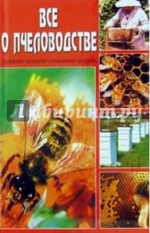 Все о пчеловодстве. Содержание, разведение, использование продукции