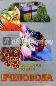 Золотая книга пчеловода. Содержание, разведение, использование продукции