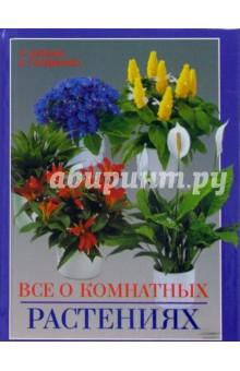 Все о комнатных растениях. Комнатные растения от А до Я (синяя)