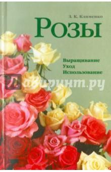 Клименко Зинаида Константиновна Розы