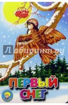 Рыжикова Н. Первый снег