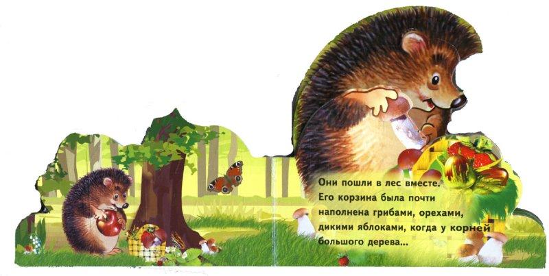 Иллюстрация 1 из 12 для Домик для Ежика - О. Антоненко   Лабиринт - книги. Источник: Лабиринт