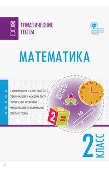 Математика. 2 класс. Тематические тесты. ФГОС
