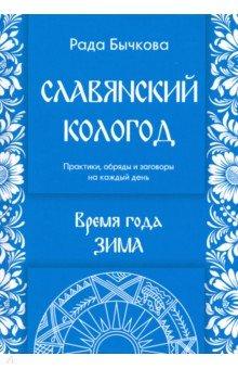 Славянский кологод. Время года Зима. Практики, обряды и заговоры на каждый день