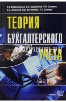 Владимирова Татьяна Теория бухгалтерского учета: Учебное пособие