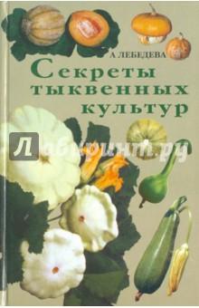 Лебедева Анастасия Трофимовна Секреты тыквенных культур