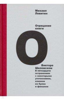 Отрицание книги о Викторе Шкловском. В пятнадцати остранениях с некоторыми уточнениями, изюмом