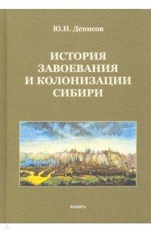 История завоевания и колонизации Сибири