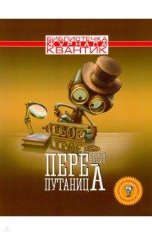 "Библиотечка журнала ""Квантик"" . Выпуск 2. Перепутаница"