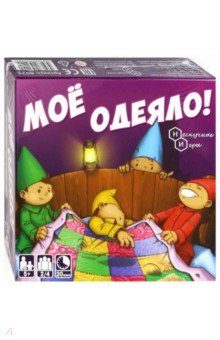 """Игра """"Моё одеяло!""""(8025)"""