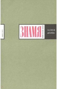 """Журнал """"Знамя"""" № 12. 2018"""