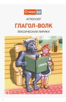 Глагол-волк: Лексическая лирика